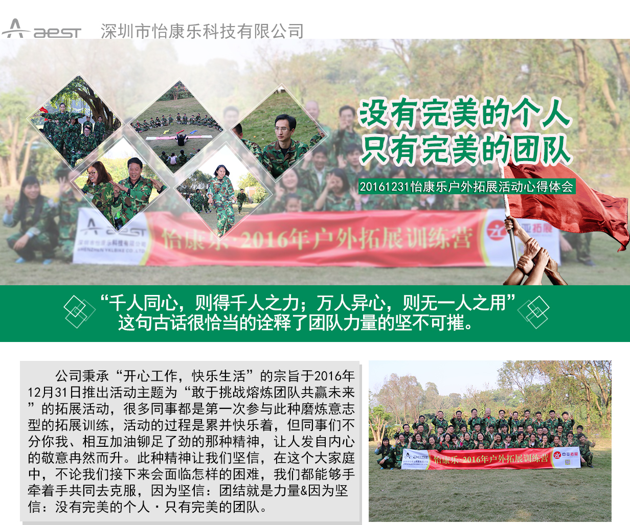 SHENZHEN YKLBIKE CO.,LTD 2016 outdoor development training camp